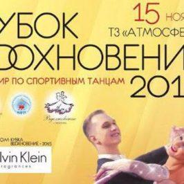 II Турнир по спортивным танцам «Кубок Вдохновение – 2015»