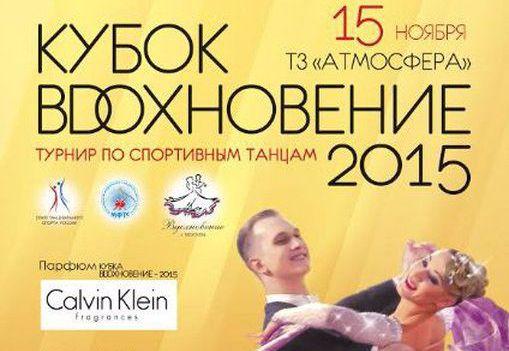 турнир по спортивным танцам «Кубок Вдохновение – 2015»