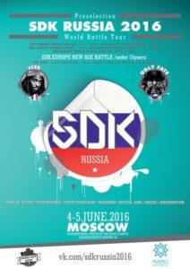 SDK RUSSIA WORLD PRESELECTION 2016 @ Москва Международный центр танца Vortex   Москва   город Москва   Россия