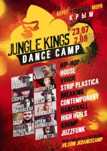 Jungle kings Dance Camp @ Крым, г. Севастополь, пос. Андреевка | Севастополь | город Севастополь | 0