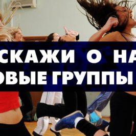 рассказать о наборе в школу танцев, реклама для школ танцев