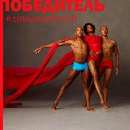 Душа танца в людях. Лучшие фотографии конкурса #дозадокрасный