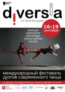 Международный фестиваль дуэтов современного танца @ Кострома, СТАНЦИЯ арт-площадка | Кострома | Костромская область | Россия