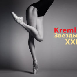 Kremlin Gala 2016