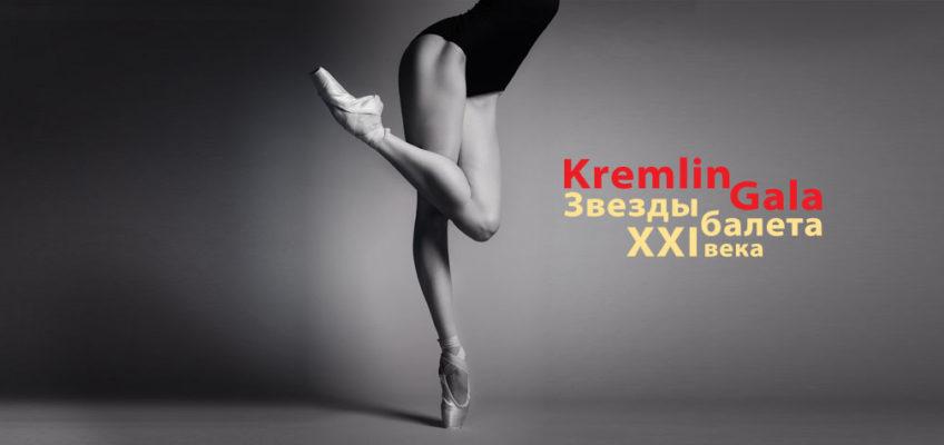 kremlin-gala-dozado