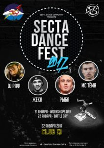 SECTA DANCE FEST @ Уфа, Club XI | Уфа | Республика Башкортостан | Россия