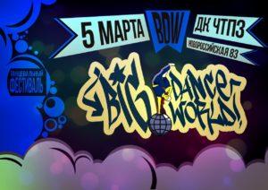 Фестиваль Big Dance World @ Челябинск, Дворец Культуры ЧТПЗ | Челябинск | Челябинская область | Россия