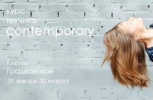 contemp-gradkovskaya