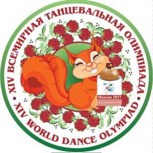 XIV Всемирная Танцевальная Олимпиада @ Москва, КВЦ Сокольники | Москва | Россия