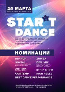 Star't Dance Fest, танцевальный фестиваль современных направлений @ Санкт-Петербург, Nautilus Space | Санкт-Петербург | Россия