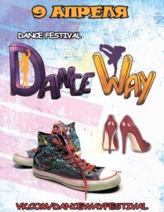 Танцевальный фестиваль DANCEWAY @ Санкт-Петербург | Санкт-Петербург | Россия