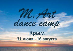 "M.Art dance camp @ Крым, База отдыха ""Ясно"" | Андреевка | Приморский край | Россия"
