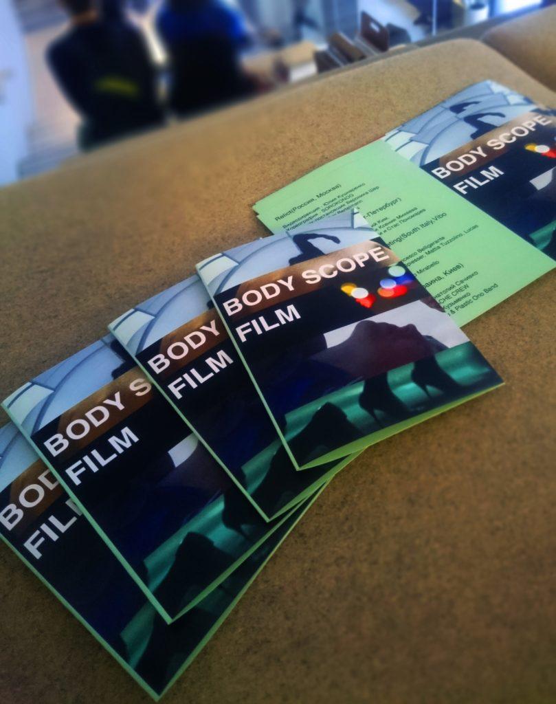 Body Scope. пока короткометражных танцевальных фильмов