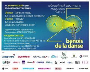 Гала-концерт номинантов «Бенуа де ла данс 2017» @ Большой театр | Москва | Россия