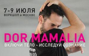 ВКЛЮЧИ ТЕЛО – ИССЛЕДУЙ СОЗНАНИЕ! / Воркшоп Дора Мамалиа @ Москва, Лофт Самотека | Москва | Россия