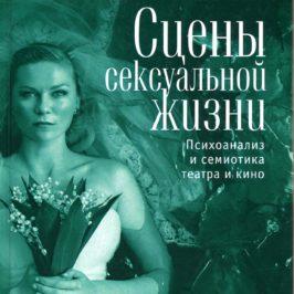 сцены сексуальной жизни, дмитрий ольшанский, театр, кино, книга