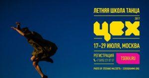 Летняя школа танца ЦЕХ @ Москва, Центр современного танца ЦЕХ | Москва | Россия