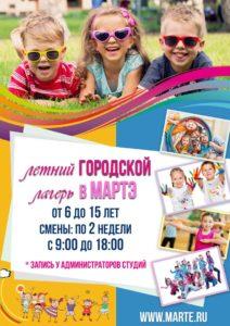 Летний Городской Танцевальный Лагерь МАРТЭ @ Москва, МАРТЭ | Москва | Россия