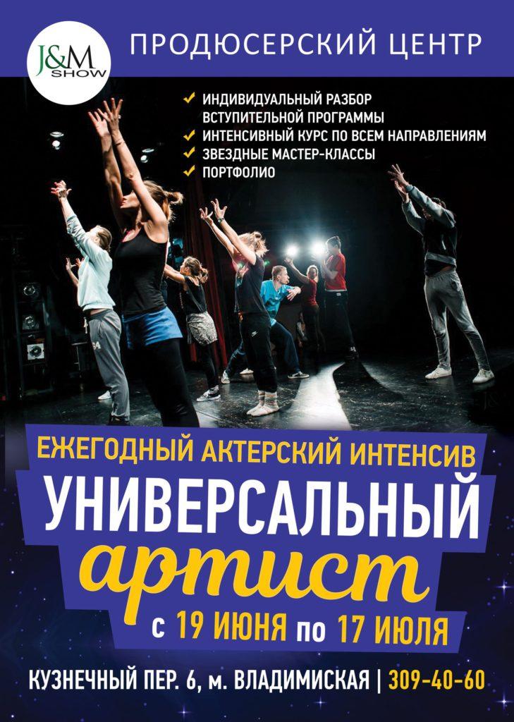 """J&M Show представляет: Интенсивный курс """"Универсальный артист"""""""
