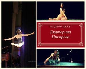 Мастер-класс по modern jazz! @ МАСТЕР-КЛАСС ПО МОДЕРН ДЖАЗ | Москва | Россия