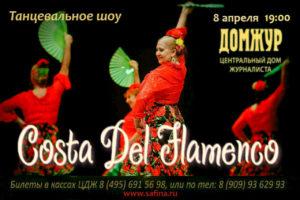 Танцевальное шоу Costa Del Flamenco @ Центральный дом журналиста | Москва | Россия