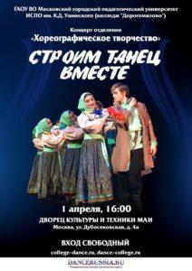 Строим танец вместе: колледж Дорогомилово @ ДК МАИ | Москва | Россия
