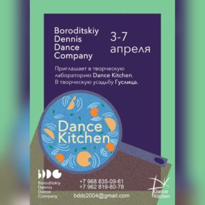 DANCE KITCHEN от Boroditskiy Dennis Dance Company @ Гуслица | Москва | Россия