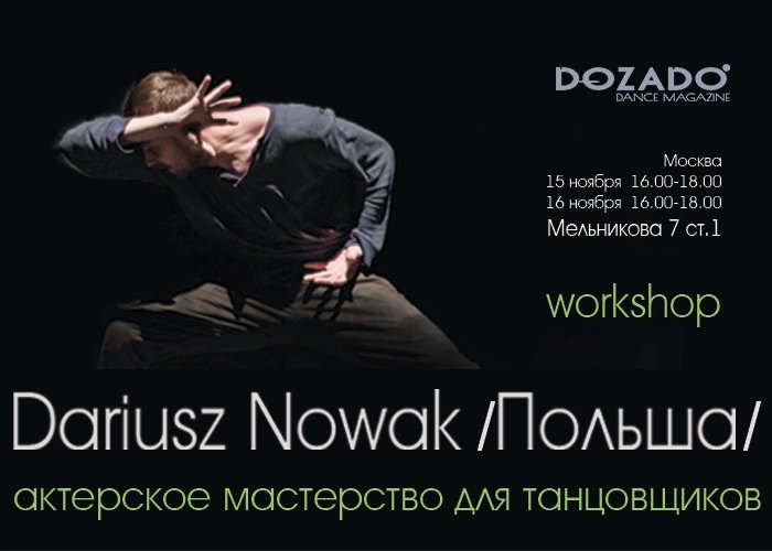 дариуш новак, dariusz nowak, dozado, dance workshop, polish dance theatre