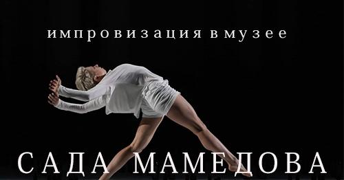 Танцевальная лаборатория «Импровизация в музее»/Сада Мамедова