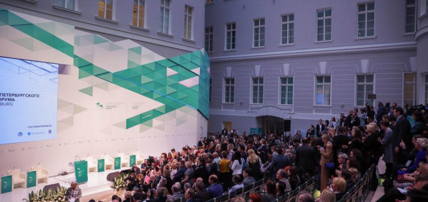 ГИД по VIII Санкт-Петербургскому Международному Культурному Форуму