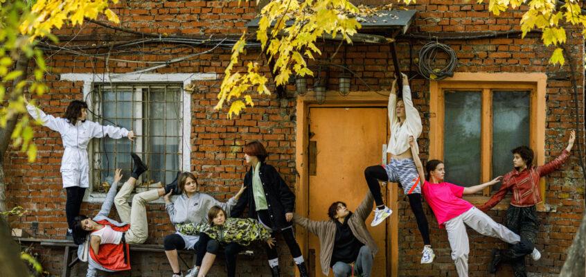 Устами подростков: о доме, свободе и танце
